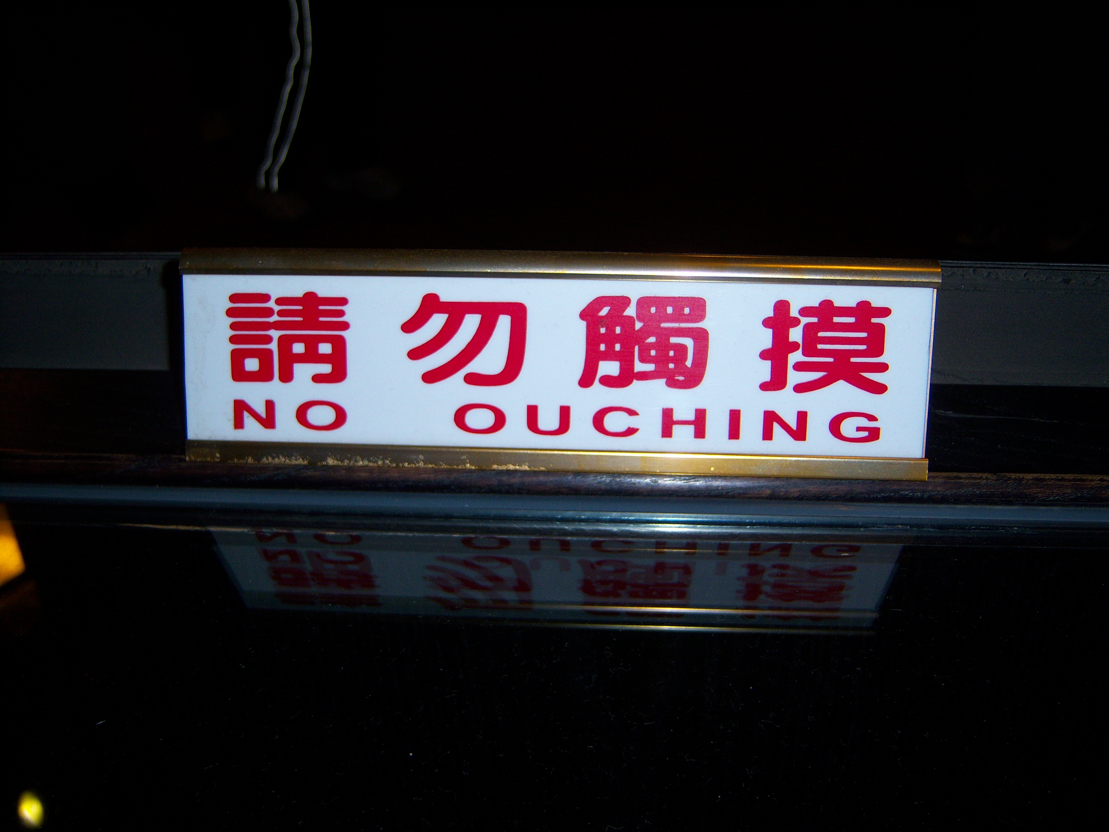 No Ouching